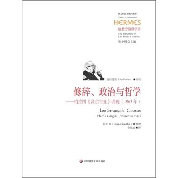 修辞、政治与哲学:柏拉图《高尔吉亚》讲疏(1963年)