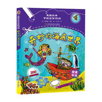 英国经典学前益智游戏 奇妙的海底世界