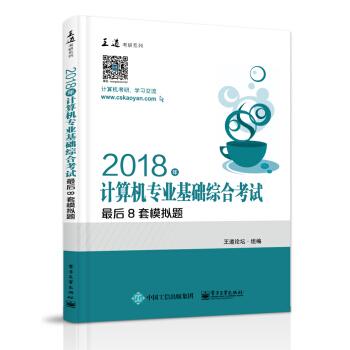 2018年计算机专业基础综合考试最后8套模拟题