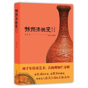 扬州漆器史