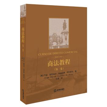 商法教程( 第一卷)