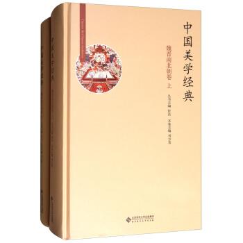 中国美学经典:魏晋南北朝卷(上下)(精装)