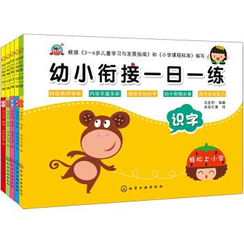 幼小衔接一日一练(套装5册)