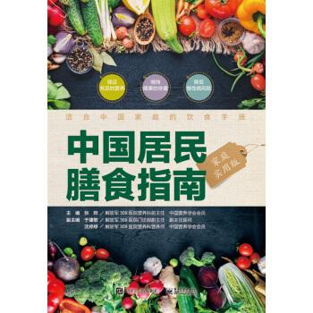 中国居民膳食指南(家庭实用版)