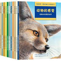 我的第一套动物行为体验书(全11册)
