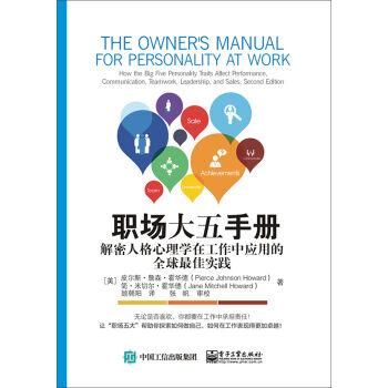 职场大五手册:解密人格心理学在工作中应用的全球最佳实践