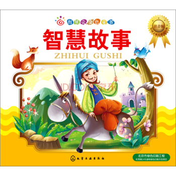 红贝壳金色童书 智慧故事(注音版)