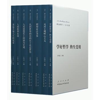 新大众哲学(1-7册)(套装共7册)