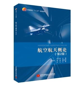 航空航天概论(第2版)