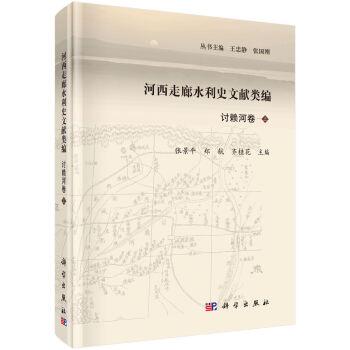 河西走廊水利史文献类编 讨赖河卷  上册