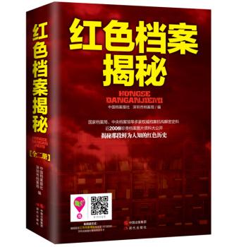 红色档案揭秘(全二册)