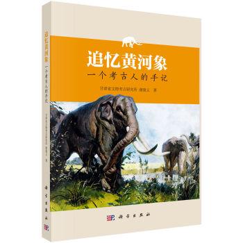 追忆黄河象——一个考古人的手记