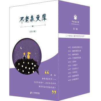不老泉文库(21-30册))第三辑礼盒装