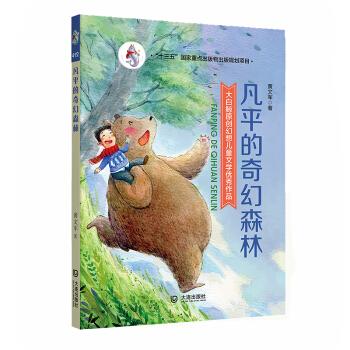 大白鲸原创幻想儿童文学优秀作品:凡平的奇幻森林