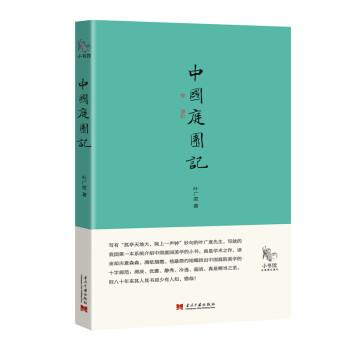 小书馆:中国庭园记