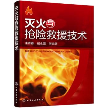 灭火与抢险救援技术