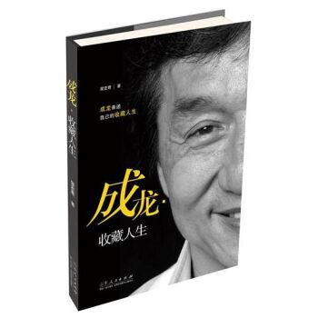 成龙 收藏人生(精装收藏本)