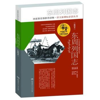 写给孩子的中国文化经典·东周列国志(彩图本)
