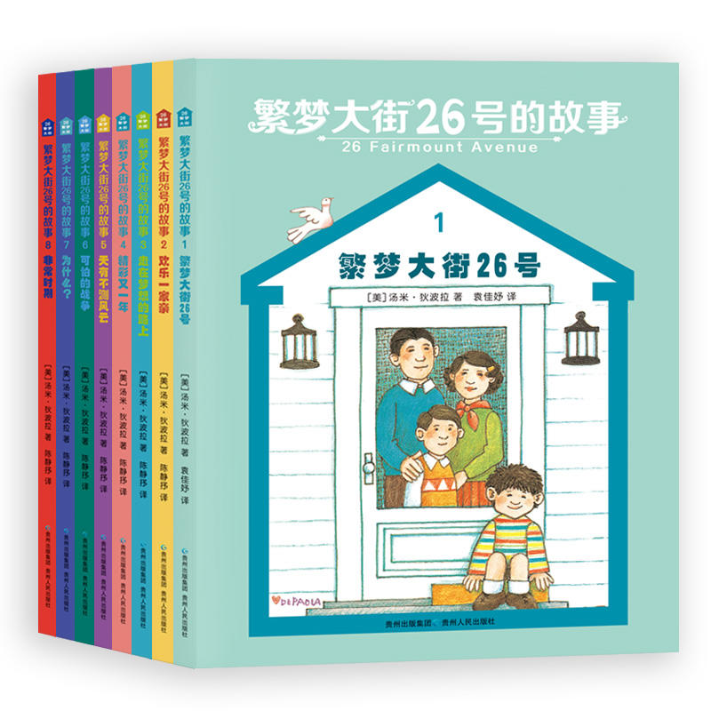 繁梦大街26号的故事(全8册)