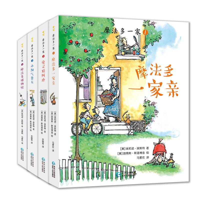 摩法多一家系列(套装4册)