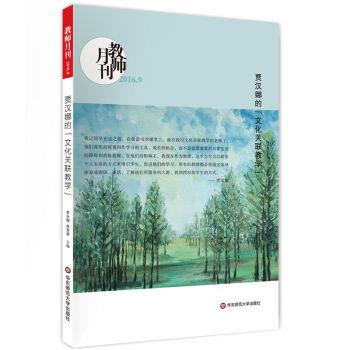 """大夏书系·贾汉娜的""""文化关联教学""""(教师月刊2016年9月刊)"""