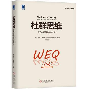 社群思维:用WeQ超越IQ的价值