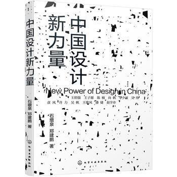 中国设计新力量