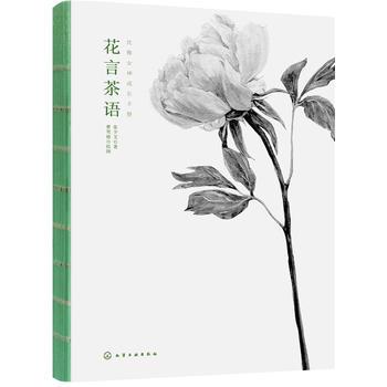 优雅女神成长手册:花言茶语