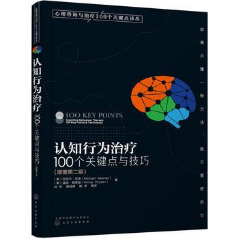 认知行为治疗(100个关键点与技巧原著第2版)