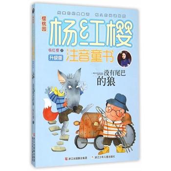 樱桃园·杨红樱注音童书 升级版:没有尾巴的狼(注音版)