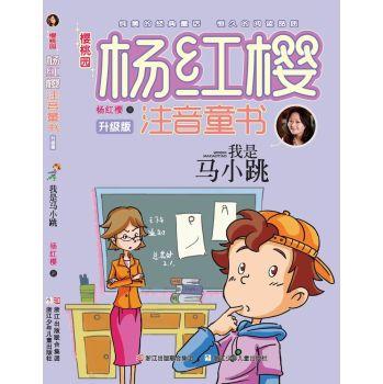 樱桃园·杨红樱注音童书 升级版:我是马小跳(注音版)