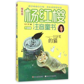 樱桃园·杨红樱注音童书 升级版:一只会笑的猫(注音版)