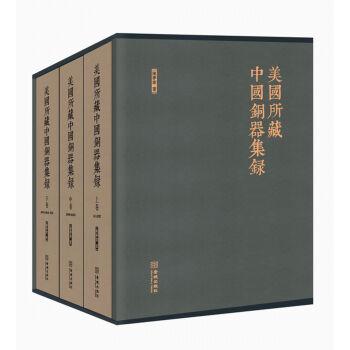 美国所藏中国铜器集录(上中下册)(盒装)