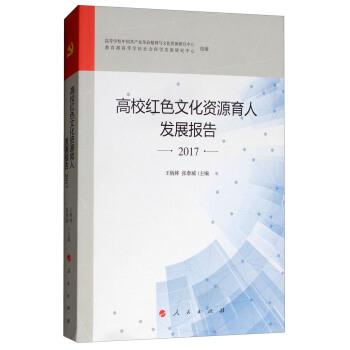 高校红色文化资源育人发展报告 2017
