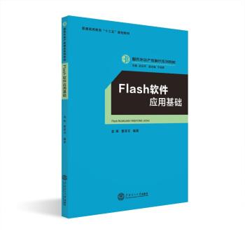 Flash 软件应用基础