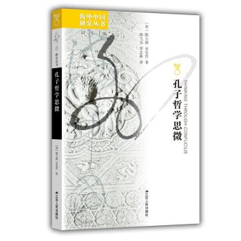 海外中国研究丛书:孔子哲学思微