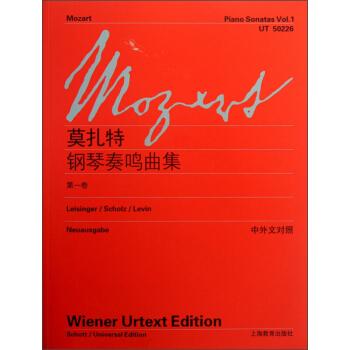 莫扎特钢琴奏鸣曲集(第一卷)