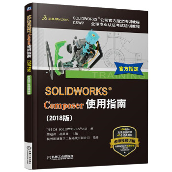 SOLIDWORKS Composer使用指南(2018版)