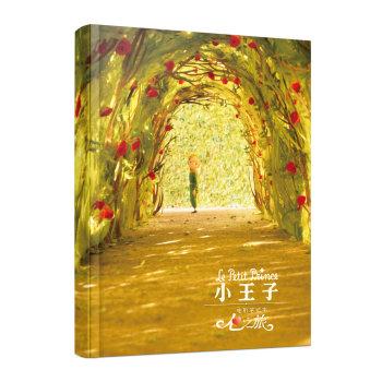 小王子电影笔记本 心之旅