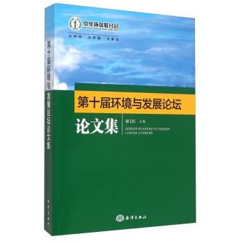 第十届环境与发展论坛论文集