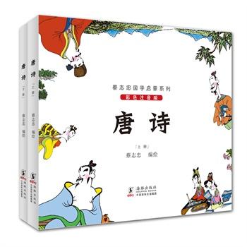 蔡志忠国学启蒙系列:唐诗(套装共2册)