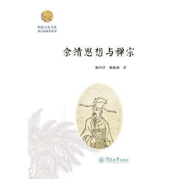 岭南文化书系·韶文化研究丛书:余靖思想与禅宗