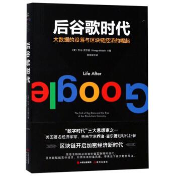 后谷歌时代(大数据的没落与区块链经济的崛起)
