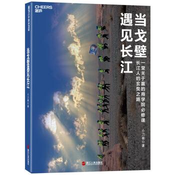 当戈壁遇见长江:长江人的玄奘之路