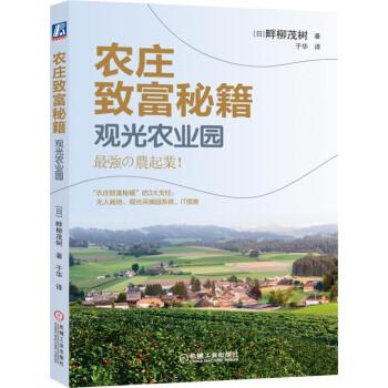 农庄致富秘籍:观光农业园