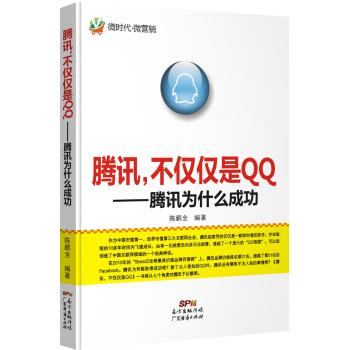 腾讯,不仅仅是QQ—腾讯为什么成功