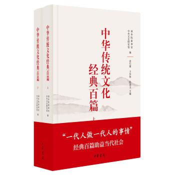 中华传统文化经典百篇(上下)(精装)