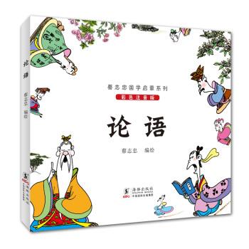 蔡志忠国学启蒙系列:论语