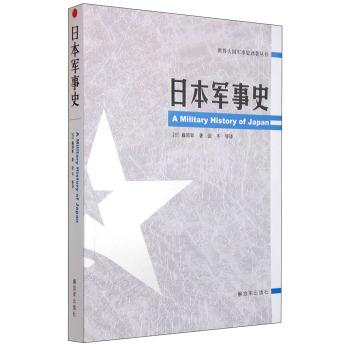 世界大国军事史译著丛书—日本军事史