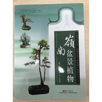 岭南盆景植物